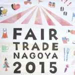 fairtradenagoya2015