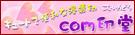 こcom印堂
