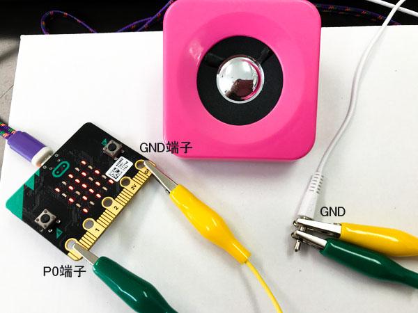 Micro:bitとスピーカー