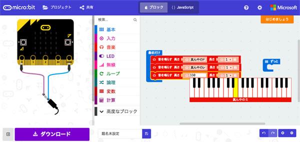 Micro:bit音の設定