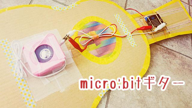 micro:bitでギター