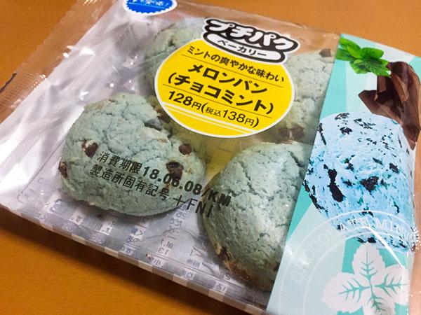 チョコミントメロンパン