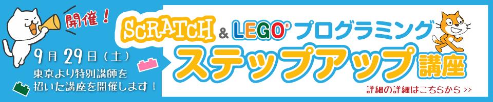 Scratch+LEGOステップアップ講座