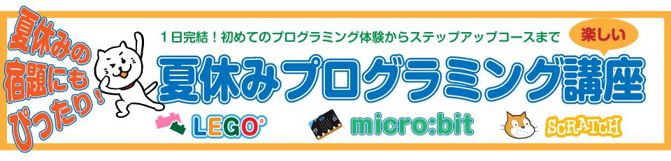 2019夏休み 1日完結!プログラミング講座